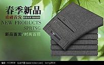 春季新品淘宝裤子促销海报