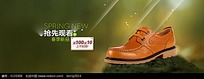 春季新品淘宝鞋子促销海报