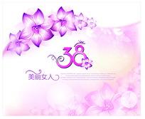 淡雅紫色妇女节海报