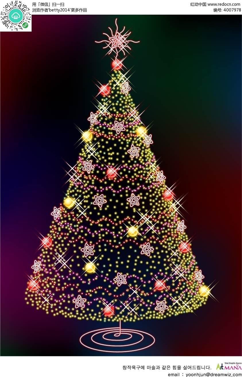 挂满彩灯和星星的圣诞树矢量素材