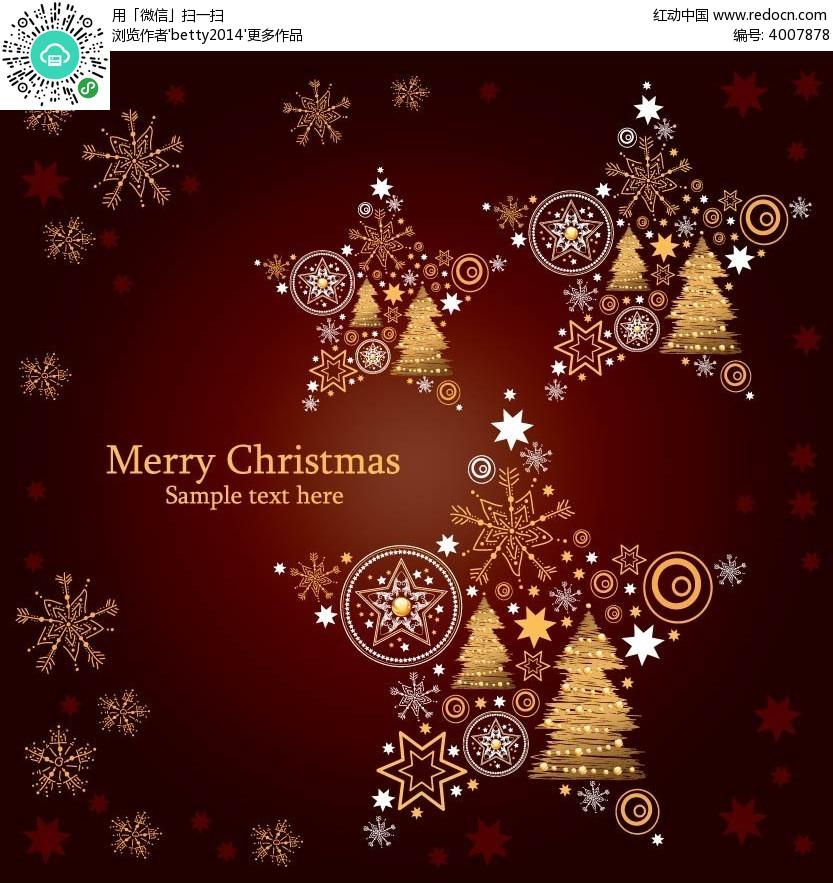 素材描述:红动网提供圣诞节精美素材免费下载,您当前访问素材主题是圣诞树和雪花拼成的星星矢量素材,编号是4007878,文件格式AI,您下载的是一个压缩包文件,请解压后再使用看图软件打开,图片像素是833*833像素,素材大小 是1.75 MB。
