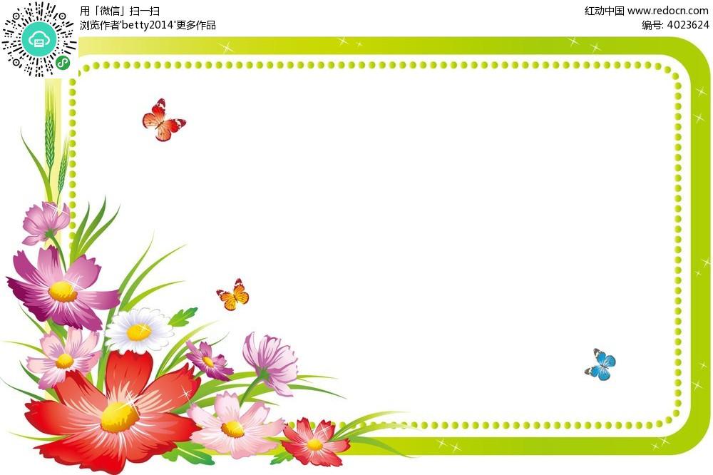 矢量花纹蝴蝶边框素材EPS免费下载 编号4023624 红动网