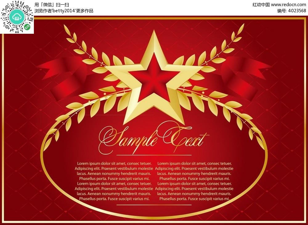 树叶五角星边框素材图片