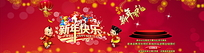 新年快乐淘宝促销海报