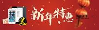 新年特惠淘宝促销海报