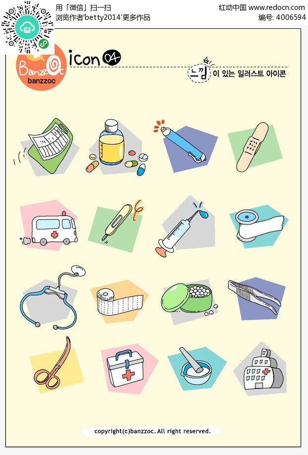 药片和创可贴等可爱手绘医疗矢量图标