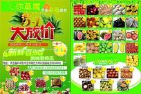 51平价水果超市宣传单