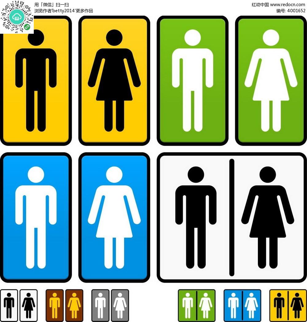 厕所男女标志矢量素材AI免费下载 红动网