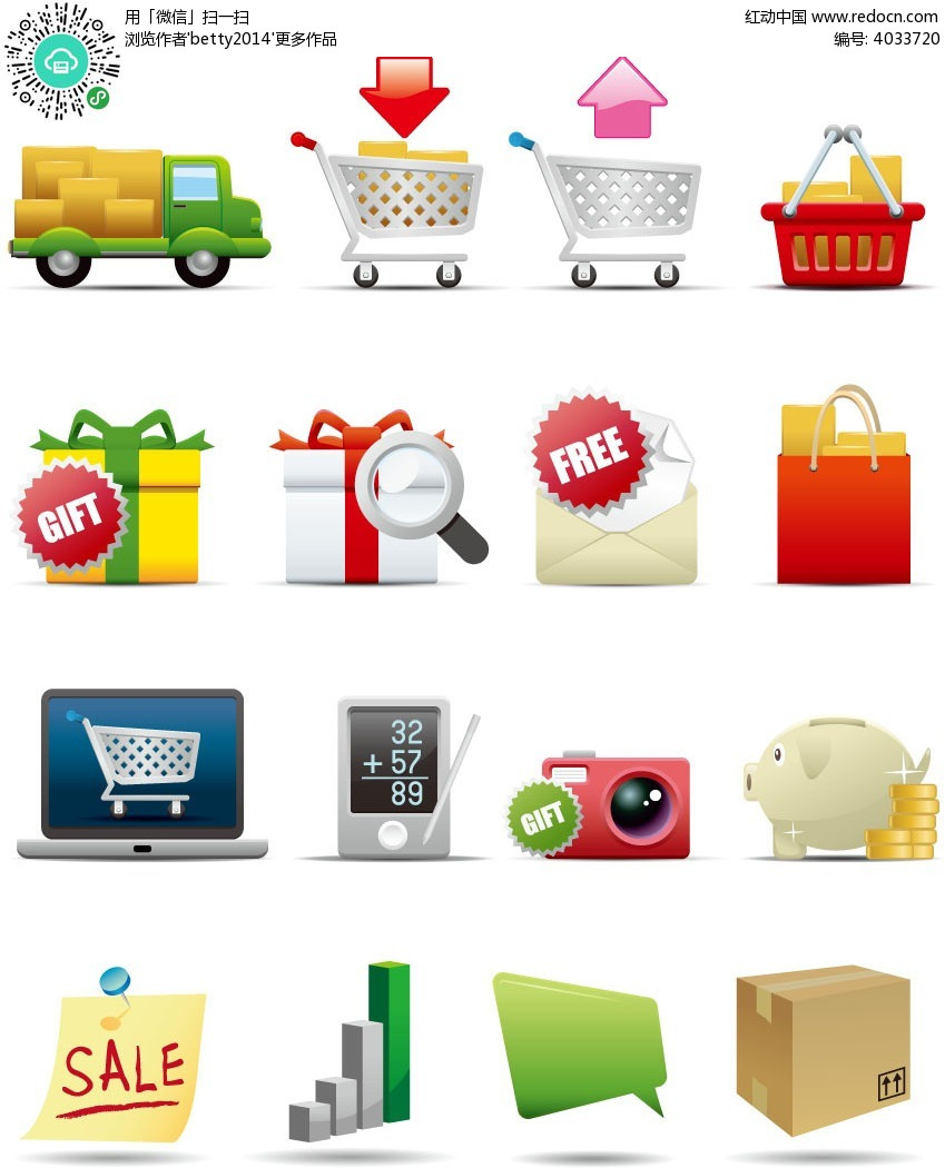 购物网站小图标图片