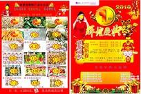 新景添购物广场周年庆宣传单