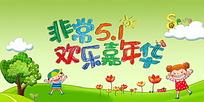 卡通5.1欢乐嘉年华海报背景