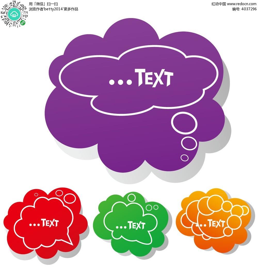 卡通彩色气泡对话框矢量图eps免费下载_其他素材