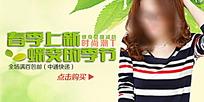 春季上新淘宝女装促销海报