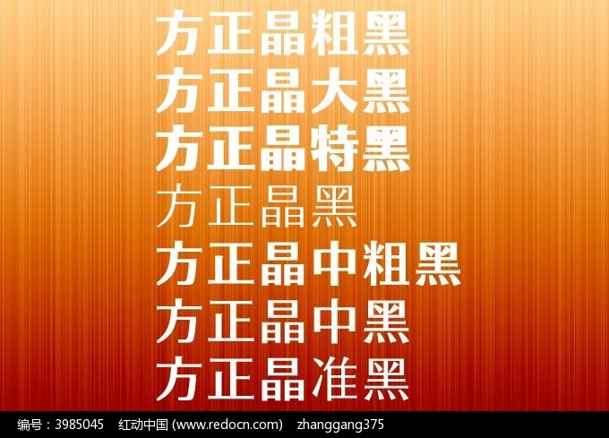 免费素材 字体下载 安装字体 中文字体 方正晶黑系列字体下载  请您分