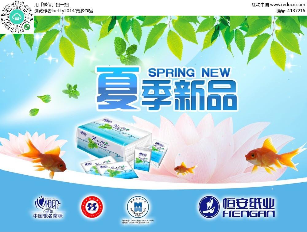 恒安纸业夏季新品宣传海报