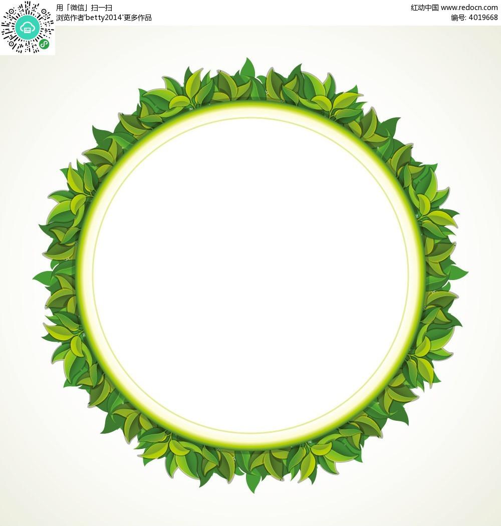 精美树叶圆圈边框