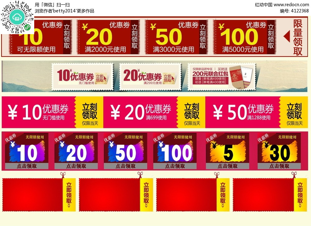 淘宝优惠券设计PSD素材免费下载 编号4122368 红动网