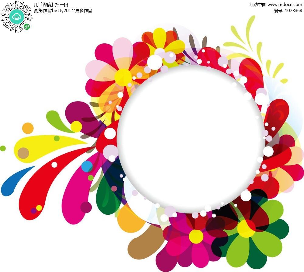 圆形炫彩花纹斑点边框矢量素材