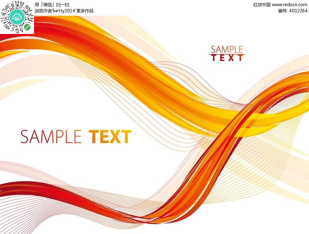 huangsedonggantupian_黄色动感线条背景图片