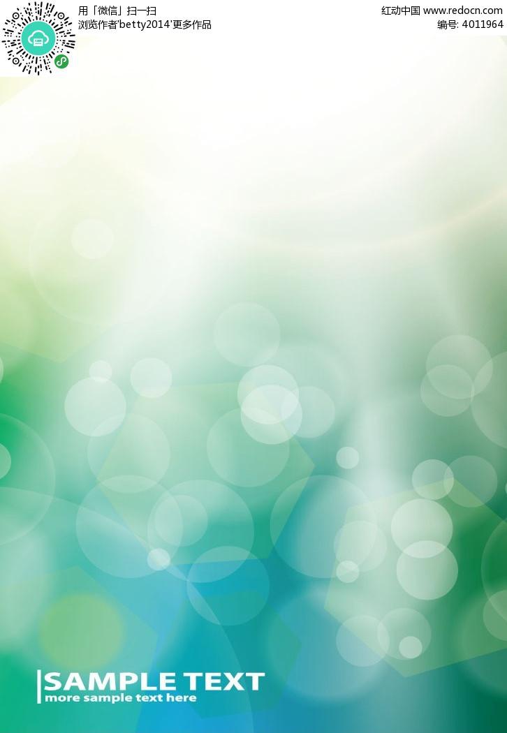 绿色梦幻背景底图EPS素材免费下载 编号4011964 红动网
