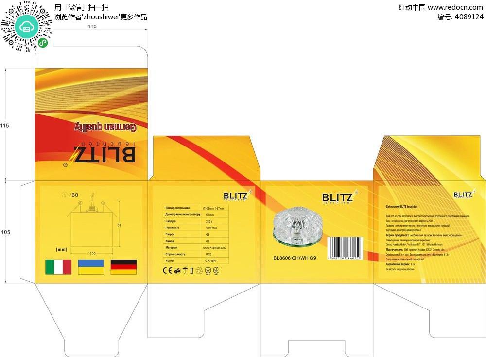 免费素材 矢量素材 广告设计矢量模板 包装设计 欧式灯饰包装盒展开图图片
