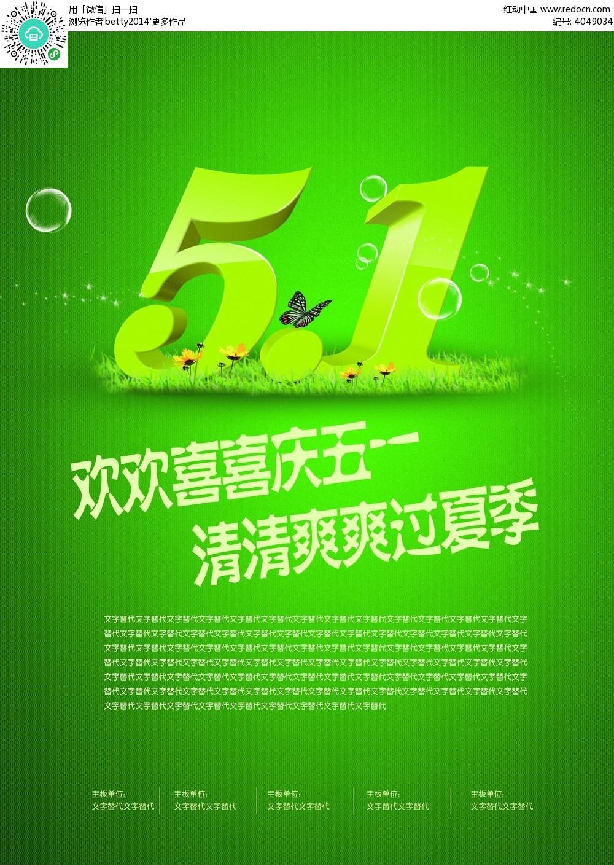 清新绿色51夏季海报