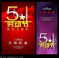 51劳动节宣传海报展架背景