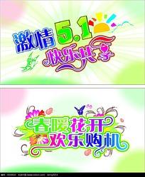 激情5.1快乐共享宣传海报