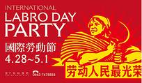劳动人民最光荣劳动节宣传海报