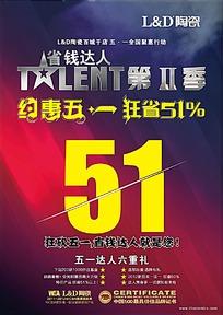 陶瓷五一劳动节促销海报
