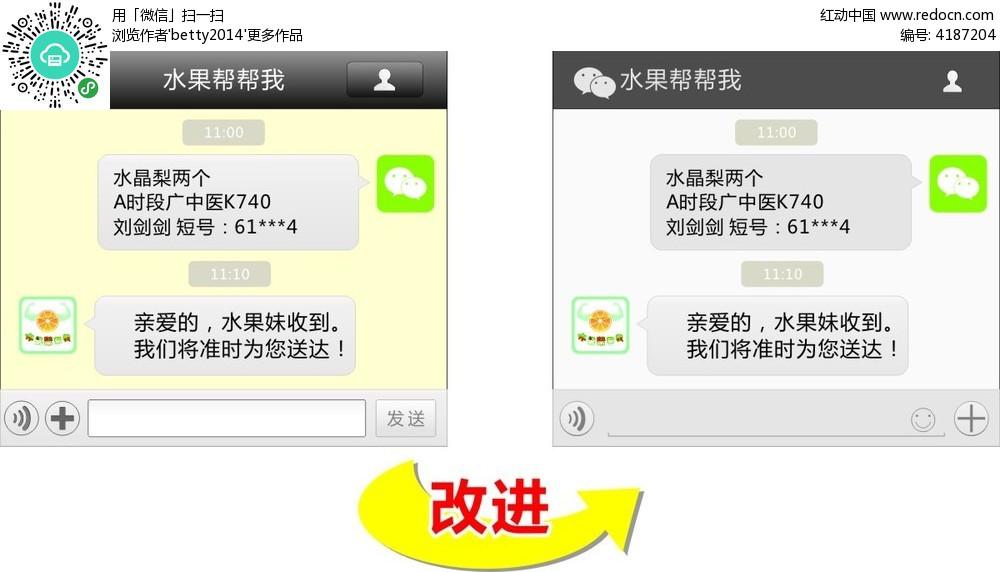 微信对话框设计素材