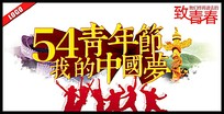 我的中国梦54青年节海报