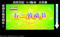 五一劳动节艺术字海报背景