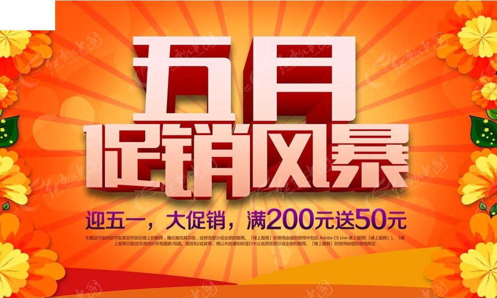 五月电影下载_五月促销风暴宣传海报psd免费下载_劳动节素材