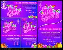 紫色51劳动节宣传海报展架合集