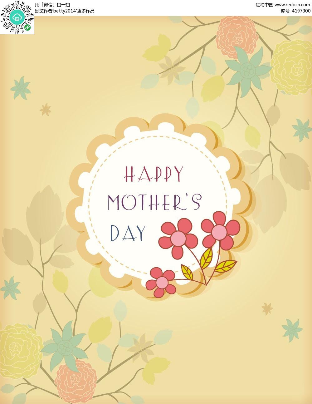 粉色小花背景母亲节卡片