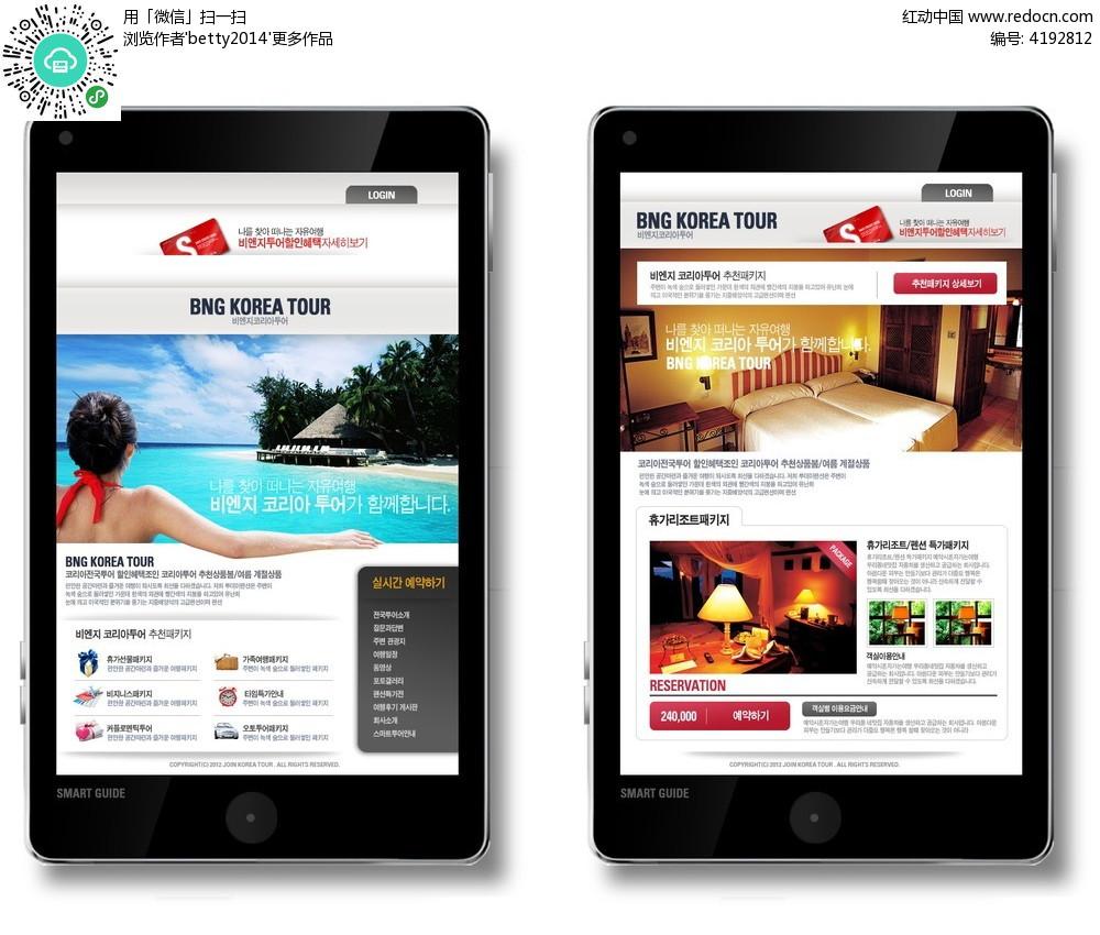 酒店手机网页模板图片