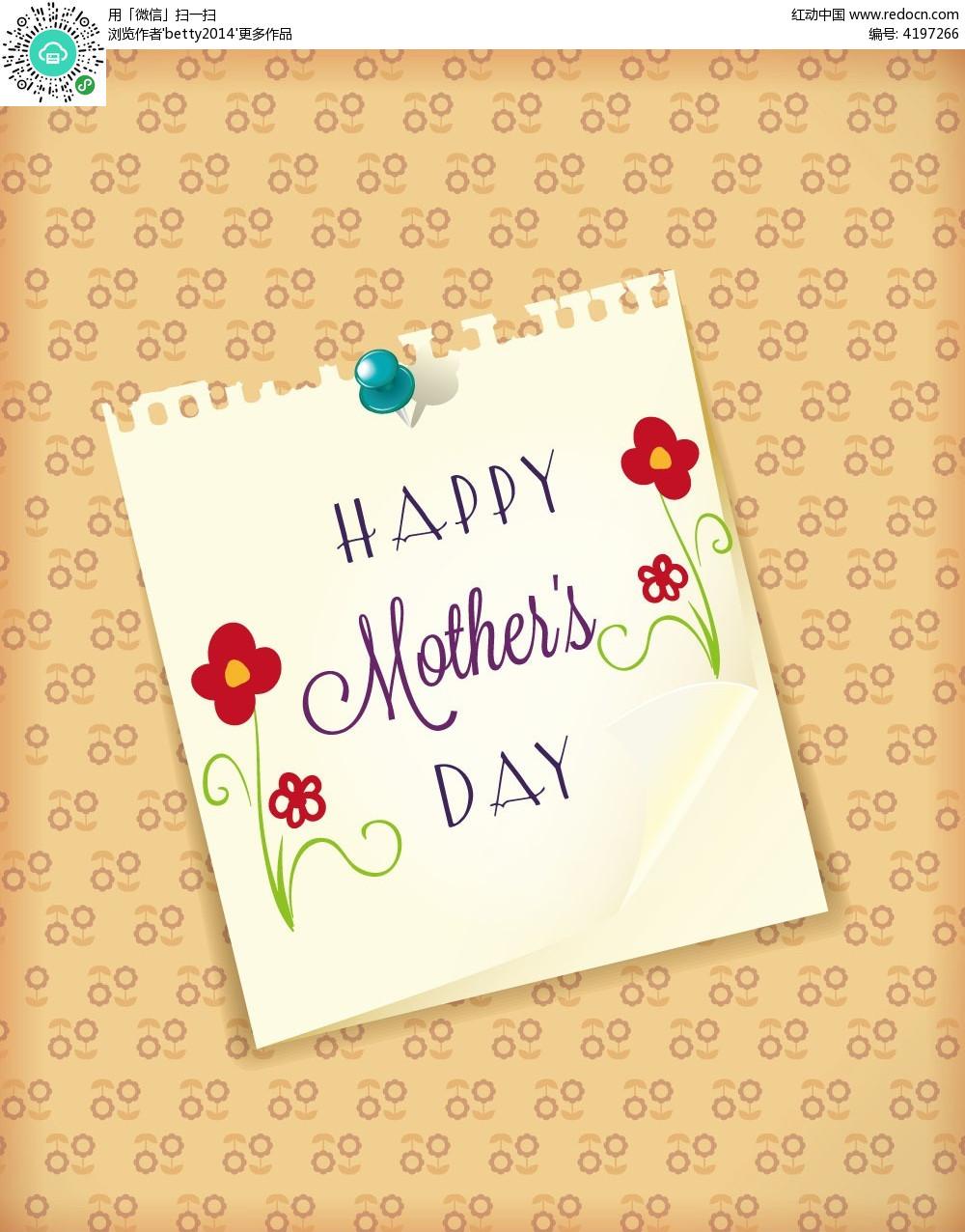 小花边框母亲节卡片