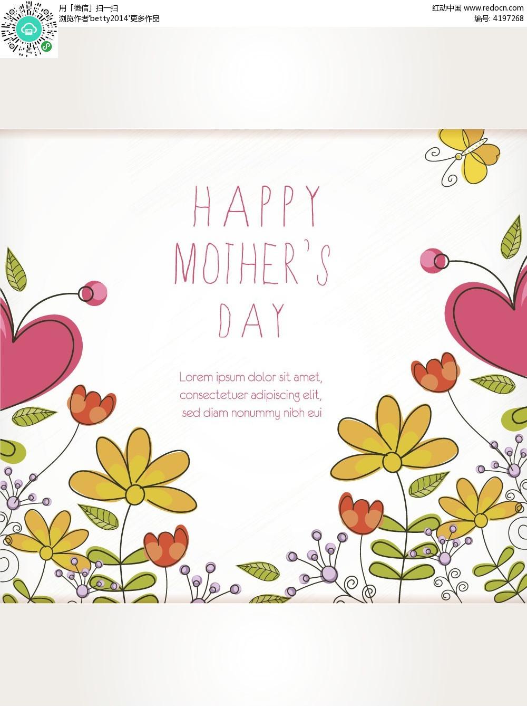 心形花纹边框背景母亲节卡片