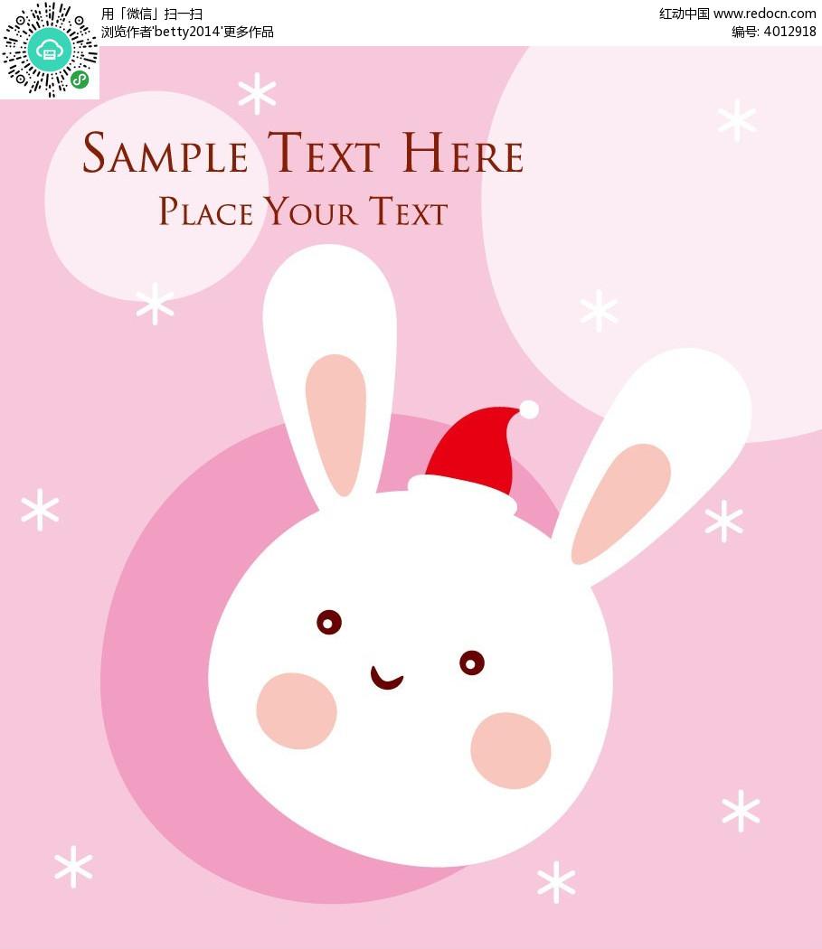 粉色卡通兔子背景素材