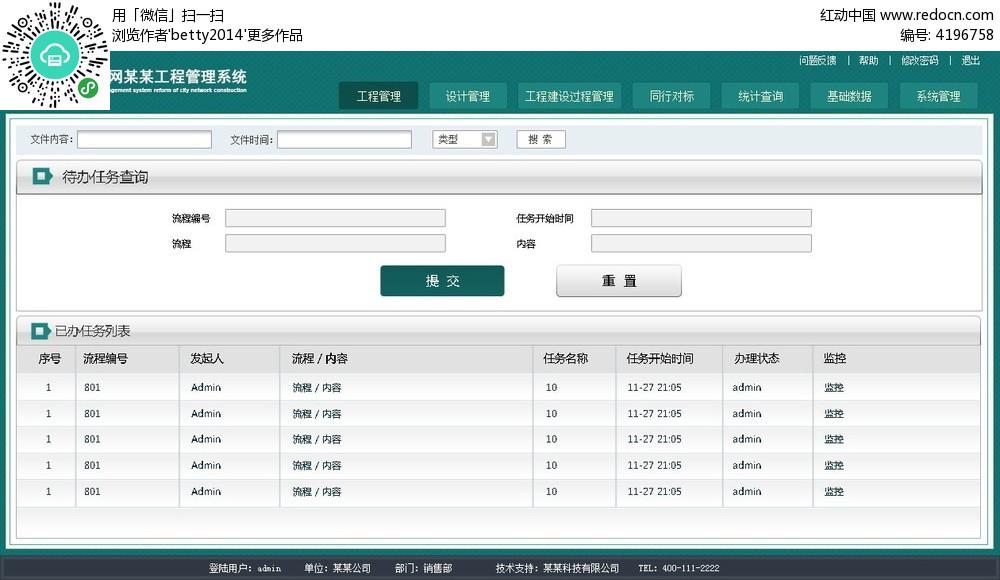 国家电网管理系统网站模板psd免费下载_app界面素材图片