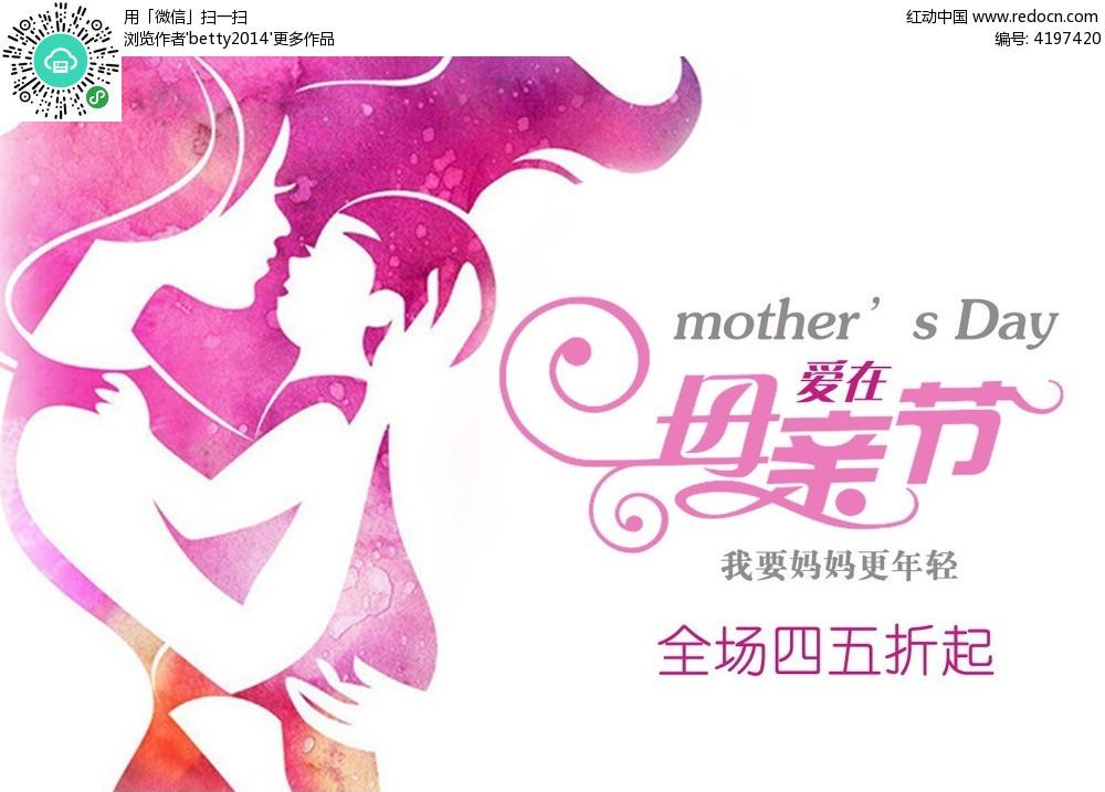 卡通图案母亲节促销海报