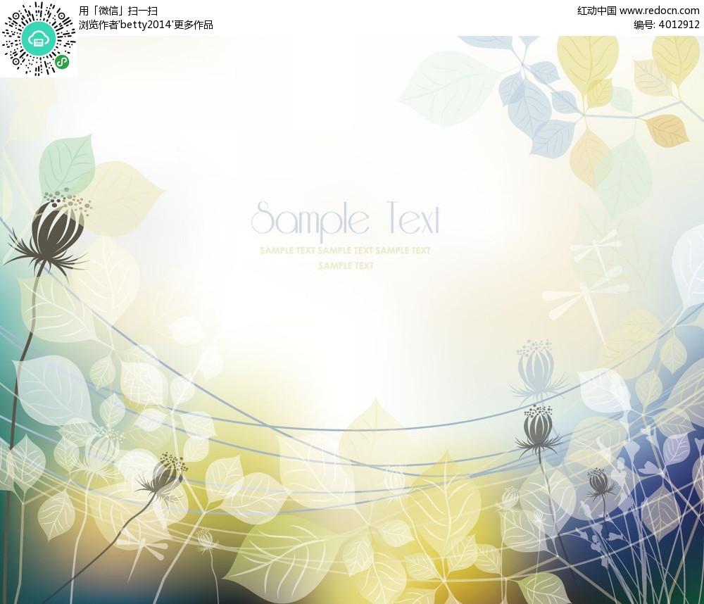 绿叶小花边框背景素材