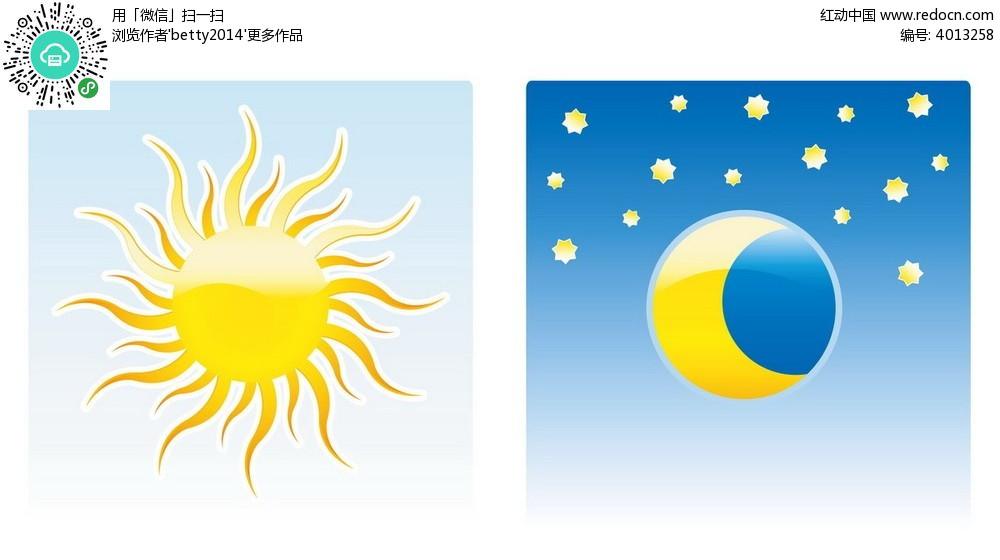 太阳月亮星星矢量素材图片