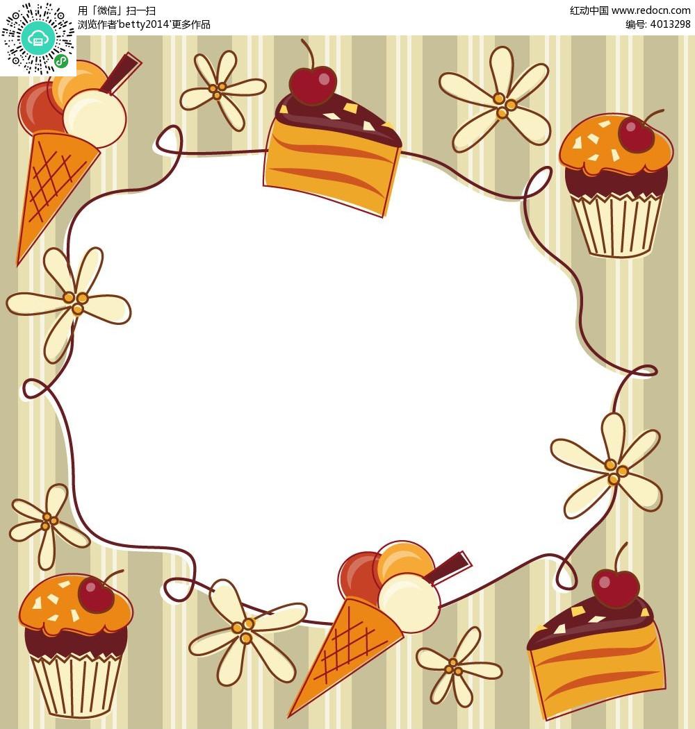 小花冰激凌蛋糕边框素材eps免费下载_底纹背景图片