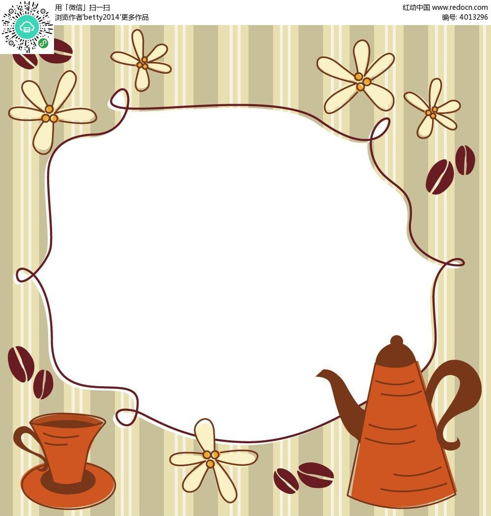 小花咖啡咖啡杯边框素材