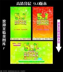 5.1国际劳动节宣传海报