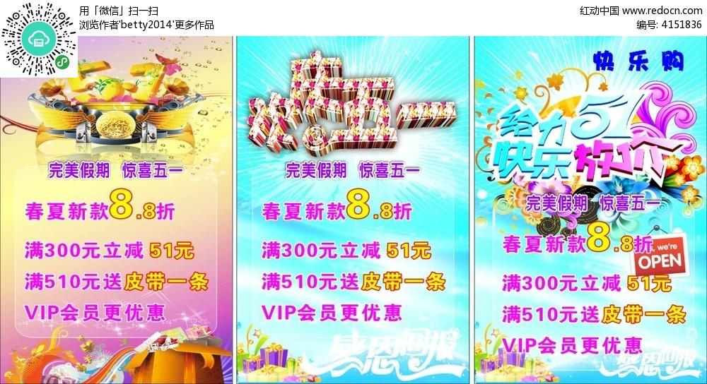 51劳动节服装店宣传海报