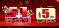 51劳动节艺术字海报