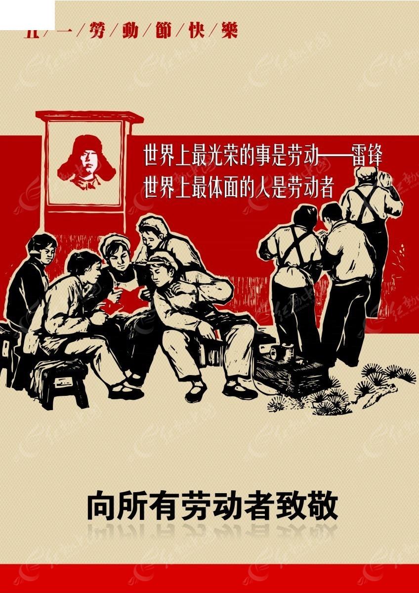 创意五一劳动节海报